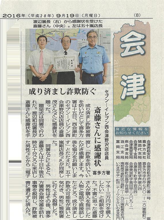 ニュース 福島 県
